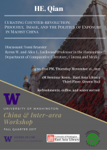 flyer for UW China and Inter-area workshop
