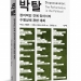 Book cover for Korean translation of Dispossession: The Performative in the Political